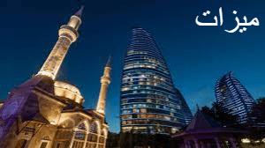 اماكن سياحية في اذربيجان