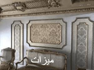 خطوات طلاء الحائط