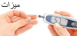 نسبة السكر الطبيعية